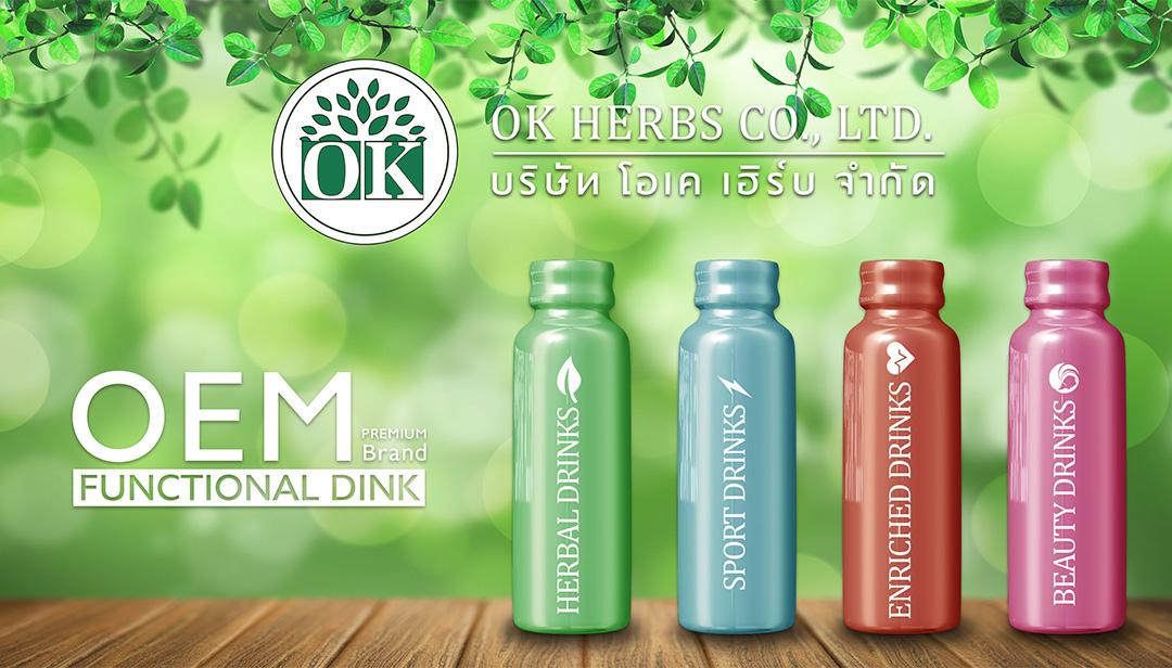 OEM Functional Drinks รับผลิตเครื่องดื่มสมุนไพร อาหารเสริม ,ลงทุนอาหารเสริม,คุณธนอรรถ ตรีธิติธัญ