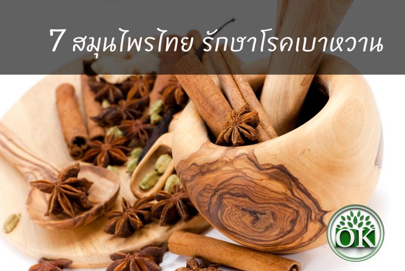 สมุนไพรไทย , thai herbs ,คุณธนอรรถ ตรีธิติธัญ