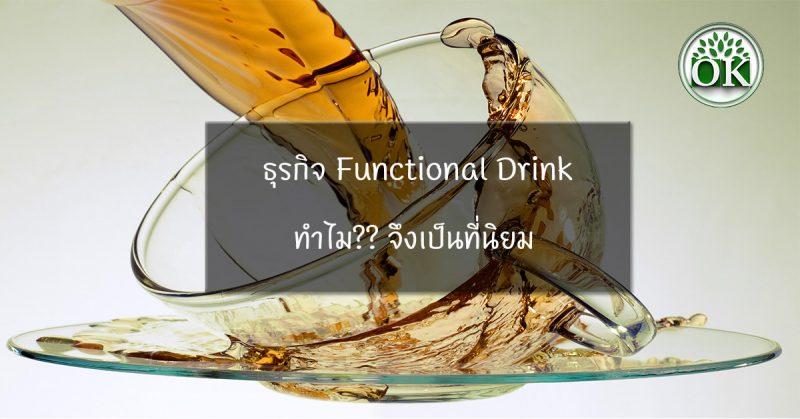 Functional Drink ,ธุรกิจ functional drink