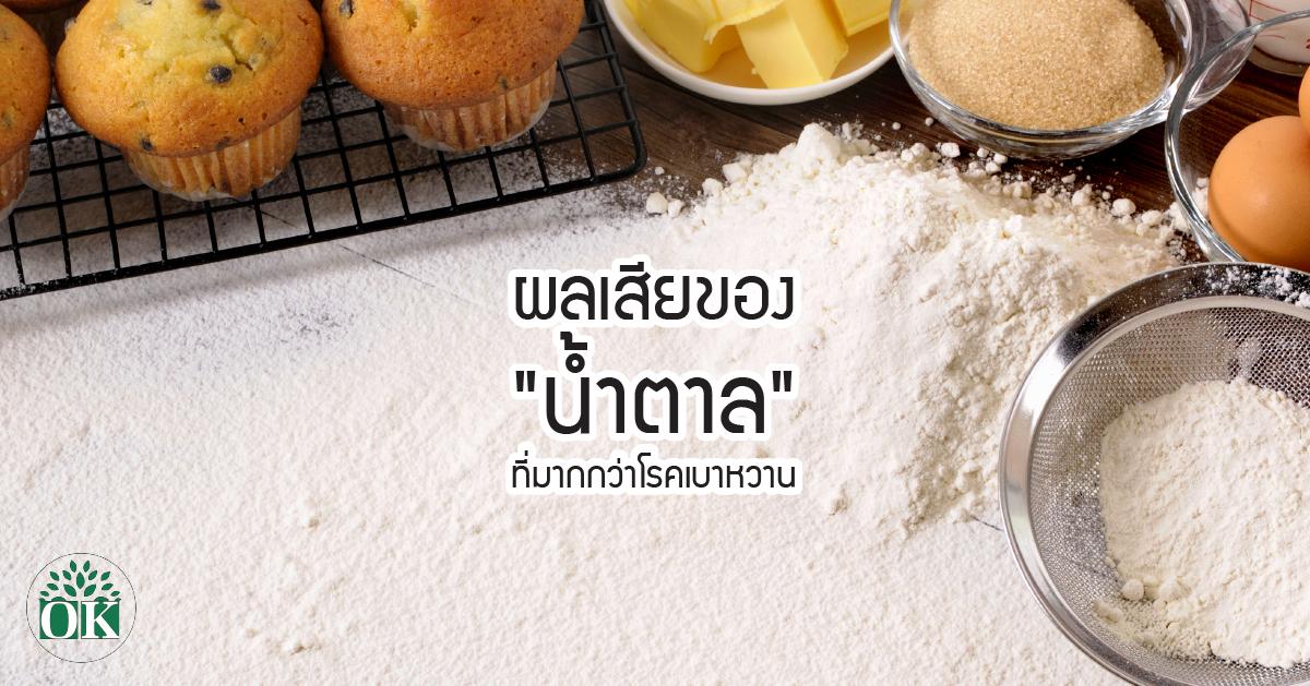 น้ำตาล , โทษของน้ำตาล , ผลกระทบจากน้ำตาล