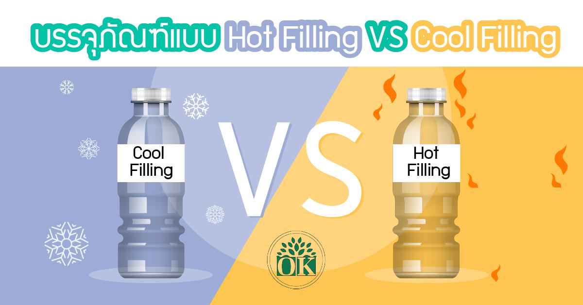 ขวดบรรจุภัณฑ์แบบ Hot filling , การบรรจุขวด , รับผลิตอาหารเสริม แบบขวด , รับผลิตอาหารเสริม Functional drink