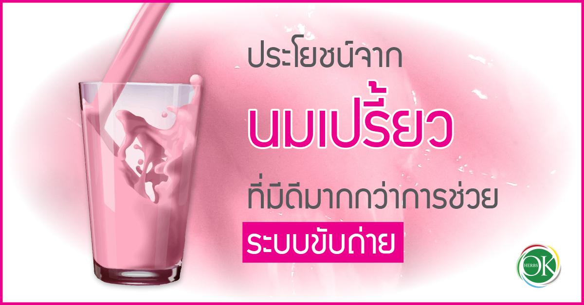 นมเปรี้ยว,ประโยชน์ของนมเปรี้ยว,นมเปรี้ยวช่วยลดอาการท้องผูก,ดื่มนมเปรี้ยวดีอย่างไร