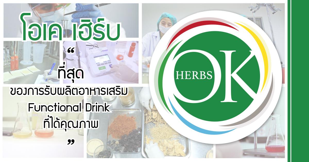 โอเค เฮิร์บ ที่สุดของการรับผลิต อาหารเสริม Functional drink ที่ได้คุณภาพ