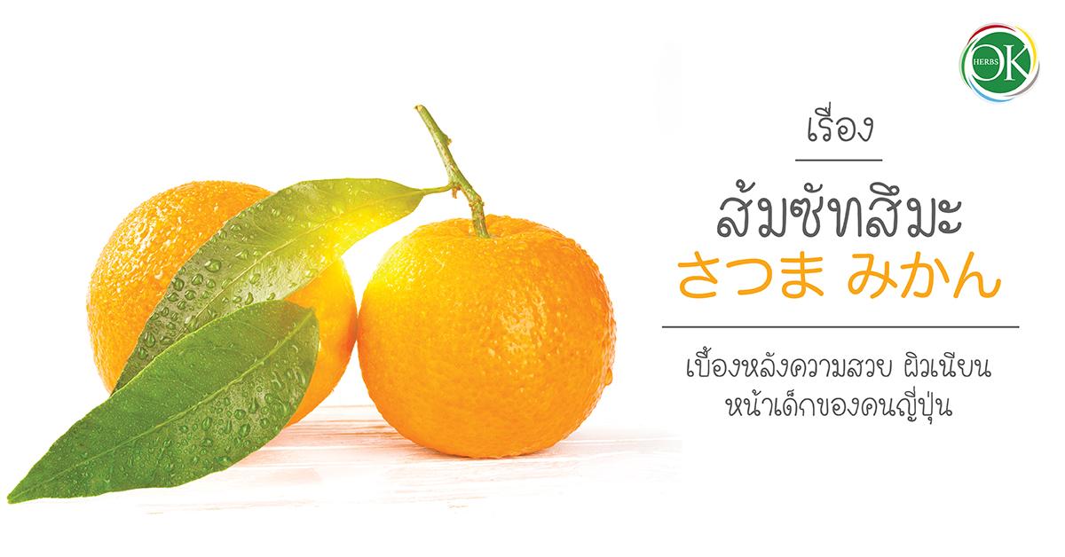 ส้มซัทสึมะ,ประดยชนืของส้มซัทสึมะ,สรรพคุณของส้มซัทสึมะ,สารสกัดส้มซัทสึมะ