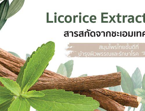 ชะเอมเทศ สมุนไพรไทยชั้นดีที่บำรุงผิวพรรณและรักษาโรค