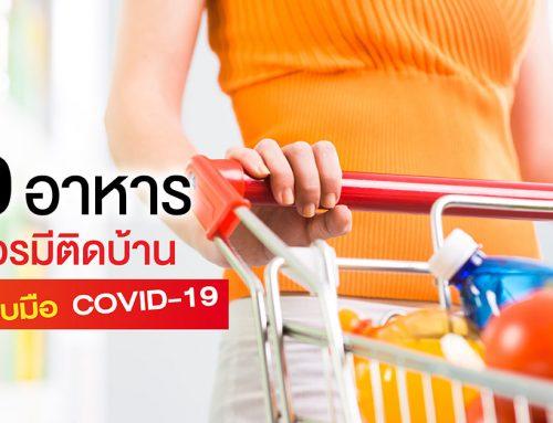 20 อาหาร ที่ควรมีติดบ้านเพื่อรับมือโควิด COVID19