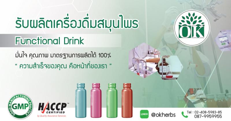 รับผลิตเครื่องดื่ม ,รับผลิตอาหารเสริม ,เครื่องดื่ม functional Drink , เครื่องดื่มสมุนไพร ,เครื่องดื่มเพื่อสุขภาพ