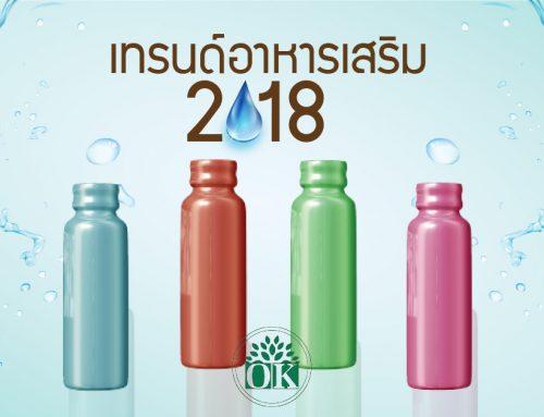 เทรนด์อาหารเสริม เครื่องดื่ม Functional drink ปี 2018