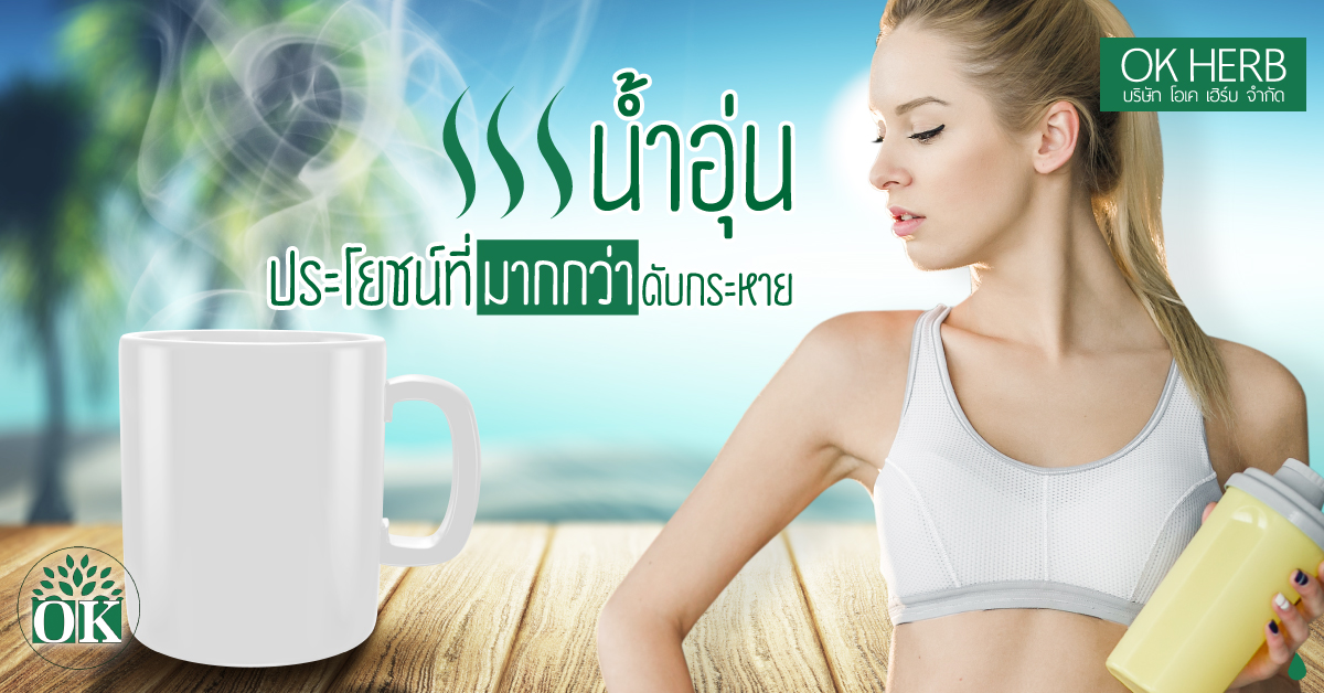 น้ำอุ่น , ประโยชน์ของน้ำอุ่น ,รับผลิตอาหารเสริม วิณพา