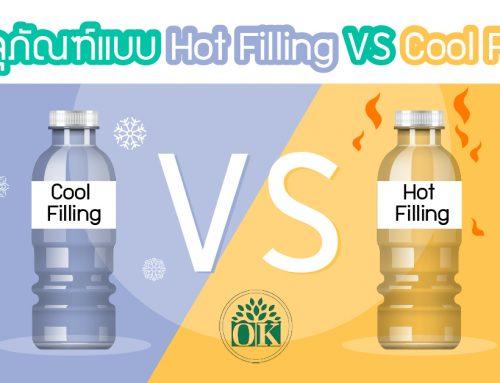 ขวดบรรจุภัณฑ์แบบ Hot filling VS Cool filling