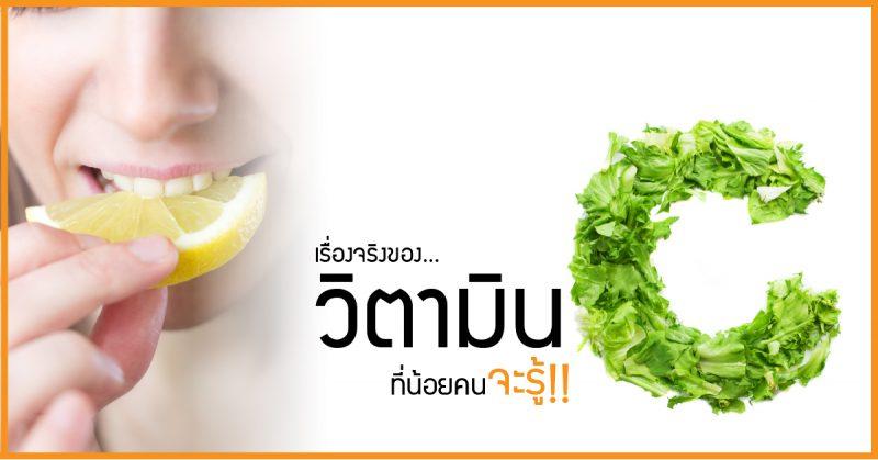 วิตามินซี , อาหารเสริม วิตามิน