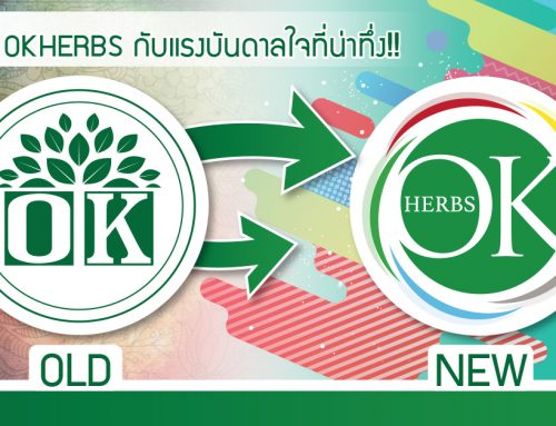 "OKHERBS ปรับโฉม ""โลโก้ใหม่"" กับแรงบันดาลใจที่น่าทึ่ง!!"