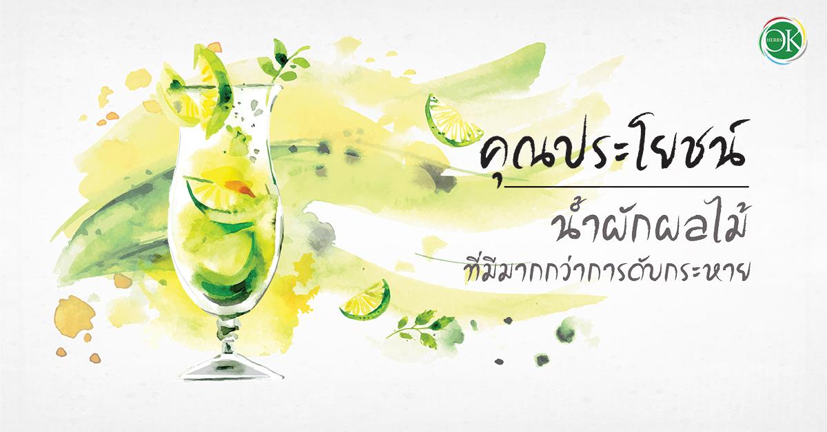 คุณประโยชน์ของน้ำผักผลไม้,สรรพคุณของน้ำผักผลไม้,ประโยชน์ของผัก,ประโยชน์ของผลไม้,วิธีการดื่มน้ำผลไม้