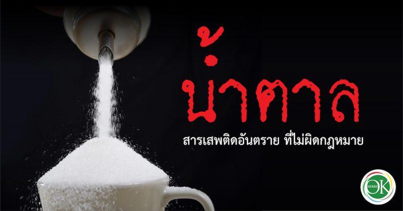 น้ำตาล สารเสพติดอันตรา