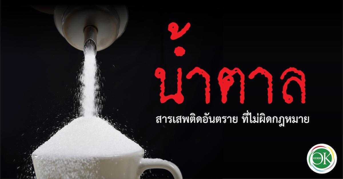น้ำตาล สารเสพติดอันตราย ที่ไม่ผิดกฎหมาย