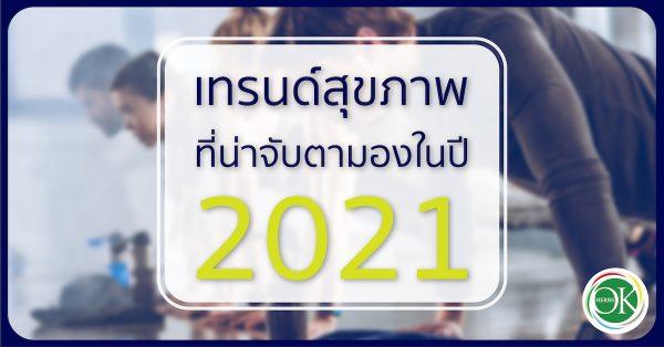 เทรนด์สุขภาพ ที่น่าจับตามองในปี 2021