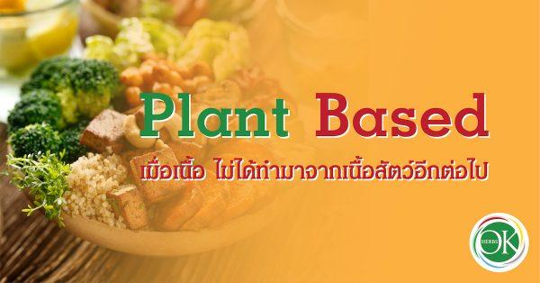 Plant Based เมื่อเนื้อ ไม่ได้ทำมาจากเนื้อสัตว์อีกต่อไป